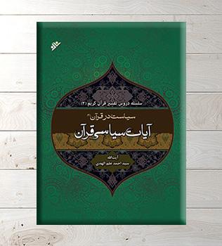 تفسیر-آیات-سیاسی-قرآن-۲