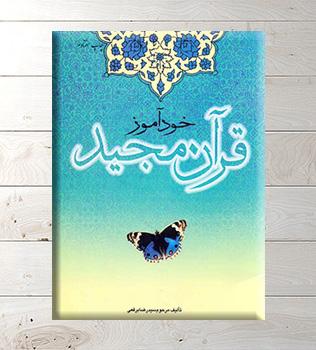 خودآموز-قرآن-مجید-