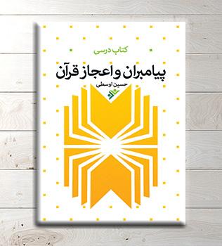 پیامبران-و-اعجاز-قرآن