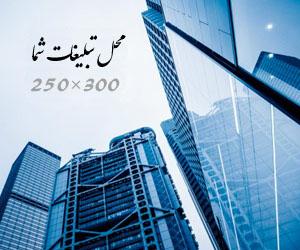 ۳۰۰x250-sidebar-right