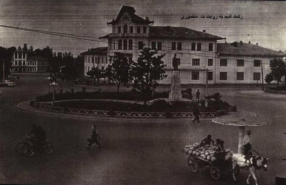 میدان_شهرداری_رشت_۱۳۳۰_خورشیدی