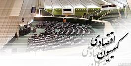 اصلاح موافقتنامه اجتناب از اخذ مالیات مضاعف میان ایران و سوییس در کمیسیون اقتصادی