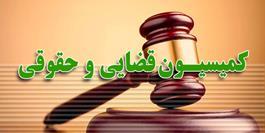 تصویب کلیات طرح تشکیل سازمان داوری/ رفع ایرادات شورای نگهبان به لایحه شوراهای حل اختلاف