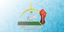 حضور راهبردی سردار حجازی در جبهه مقاومت چراغ راه نسلهای متمادی پاسداران جان برکف خواهد بود