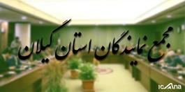 نشست مجمع نمایندگان استان گیلان با مسئولان سازمان چای کشور