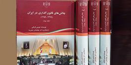 کتاب ۳ جلدی چالشهای قانون گذاری در ایران منتشر شد/ عملکرد ده دوره مجلس زیر ذرهبین قرار گرفت