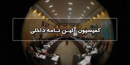 کمیسیون آییننامه داخلی مجلس به طرح اصلاح قانون نظارت بر رفتار نمایندگان رسیدگی میکند