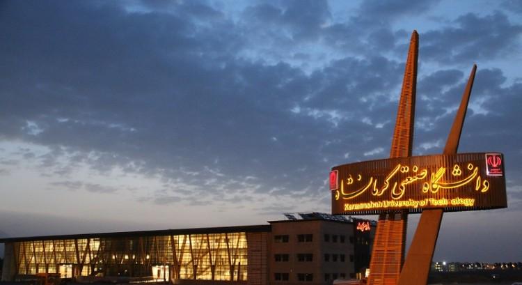 Kermanshah-University-of-Technology