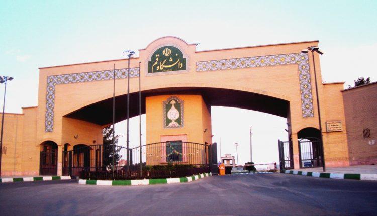 Qom_University_gate