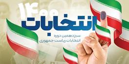 آغاز آخرین روز از ثبت نام داوطلبان انتخابات ١۴٠٠/ محسن هاشمی و علی لاریجانی ثبت نام کردند