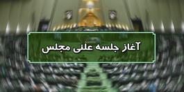 آغاز نشست علنی امروز مجلس/تحقیق و تفحص از عملکرد استانداری کرمانشاه در دستور کار مجلس