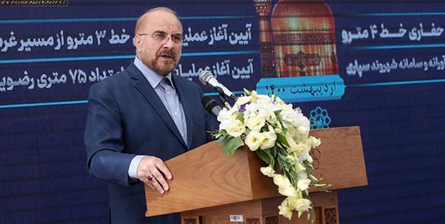 آیین آغاز عملیات حفاری خط ۳ مترو از مسیر غرب در مشهد با حضور رئیس مجلس شورای اسلامی