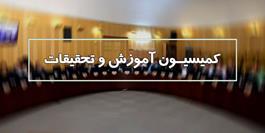 بررسی گزارش عملکرد کمیسیون آموزش در پایان اجلاسیه اول دوره یازدهم
