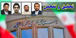 تعیین اعضای هیات رئیسه تحقیق و تفحص از استانداری کرمانشاه/ نادری به عنوان رئیس انتخاب شد