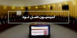 حضور رؤسای سازمانهای تامین اجتماعی، مالیات و تعزیرات در کمیسیون اصل نود