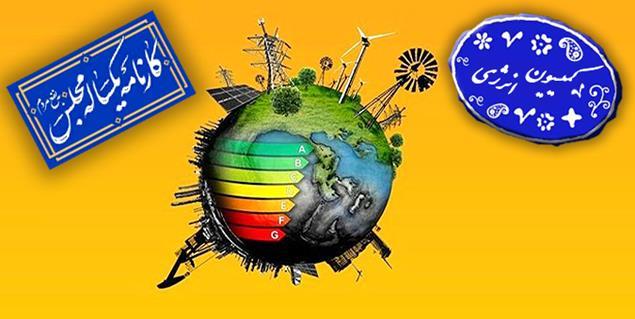 عملکرد کمیسیون انرژی مجلس در اجلاسیه نخست مجلس یازدهم
