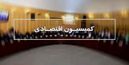 هیأت رئیسه اجلاسیه دوم کمیسیون اقتصادی انتخاب میشود