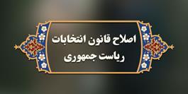 هیئت هیات عالی نظارت مجمع نمی تواند مانع اجرای مصوبات مجلس شود
