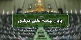 پایان جلسه علنی ۵ خرداد ماه مجلس / نشست بعدی ۶ خرداد