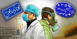 تصمیماتی برای کنترل یک ویروس منحوس