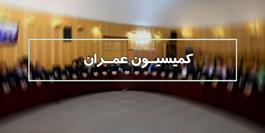 رضایی کوچی رئیس کمیسیون عمران مجلس شد