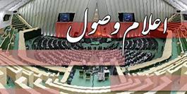سوال ۴ نفر از نمایندگان از وزرای دولت اعلام وصول شد