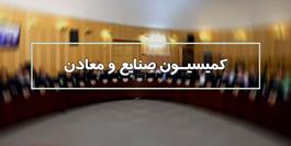 کمیسیون صنایع مجلس طرح یکپارچهسازی دادهها و اطلاعات ملی را بررسی میکند