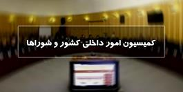 گزارش دستگاههای اجرایی درباره مدیریت بحران به کمیسیون امور داخلی کشور مجلس